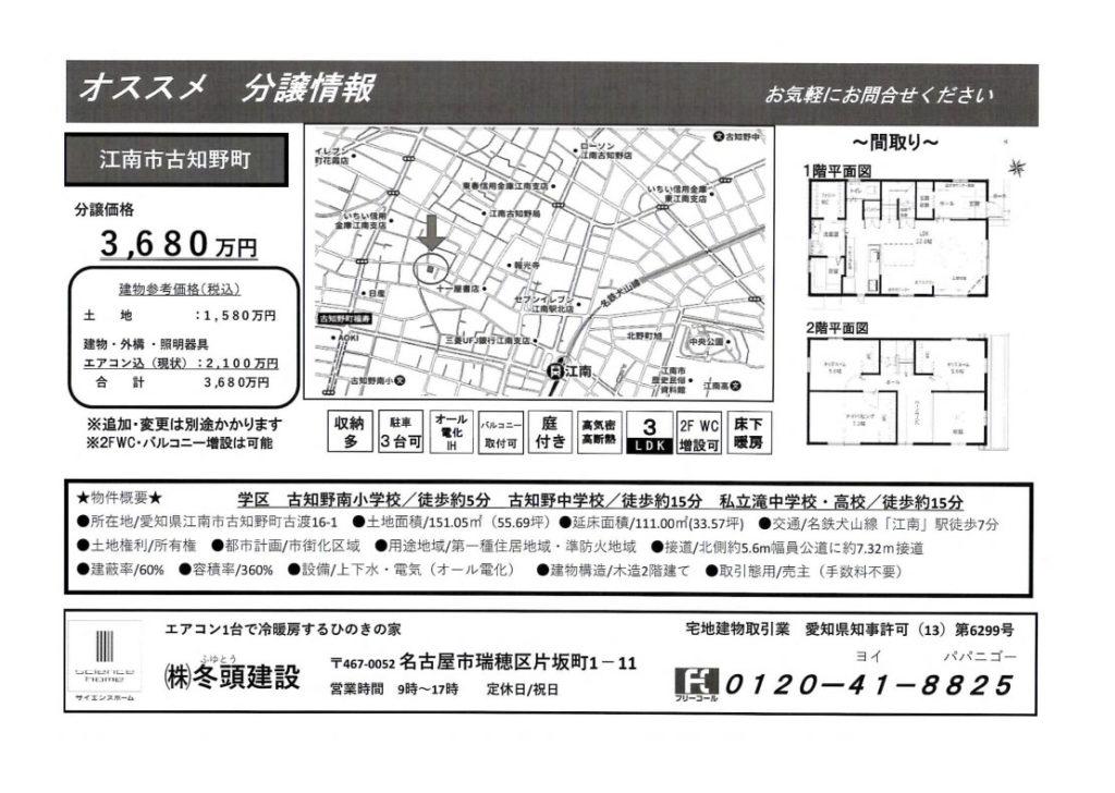 【分譲】江南市古知野町|名鉄犬山線「江南」駅徒歩 チラシ画像